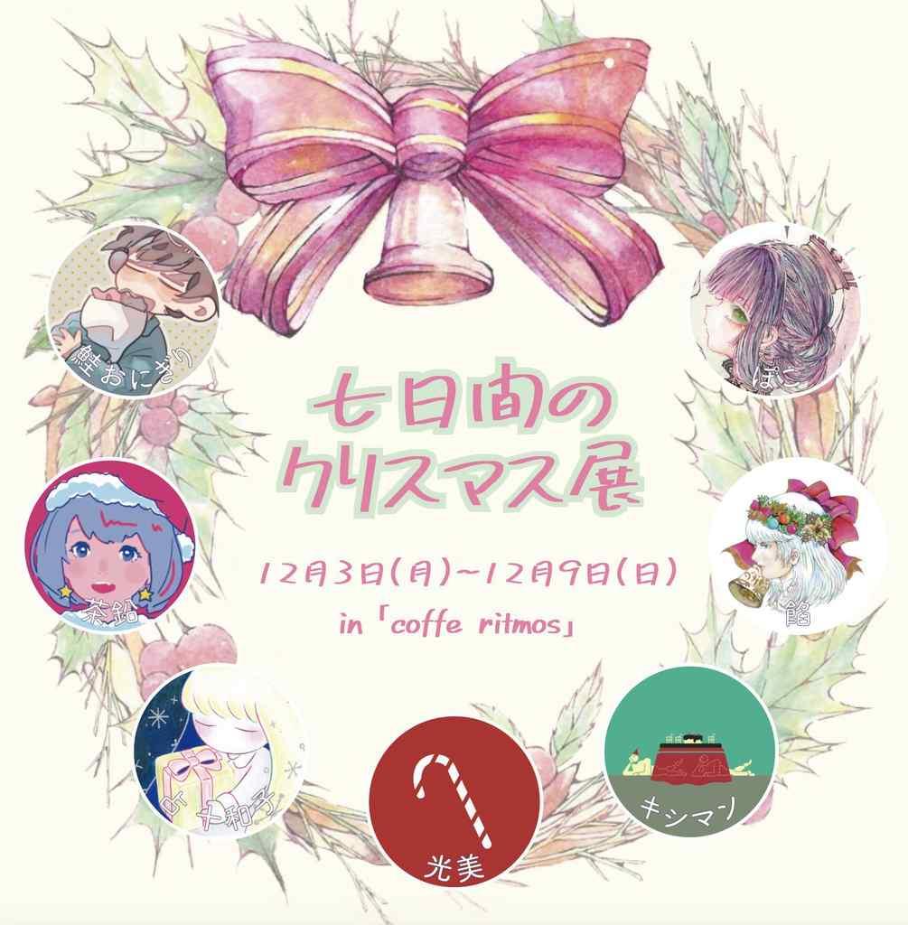 2018/12/03~12/09 七日間のクリスマス展