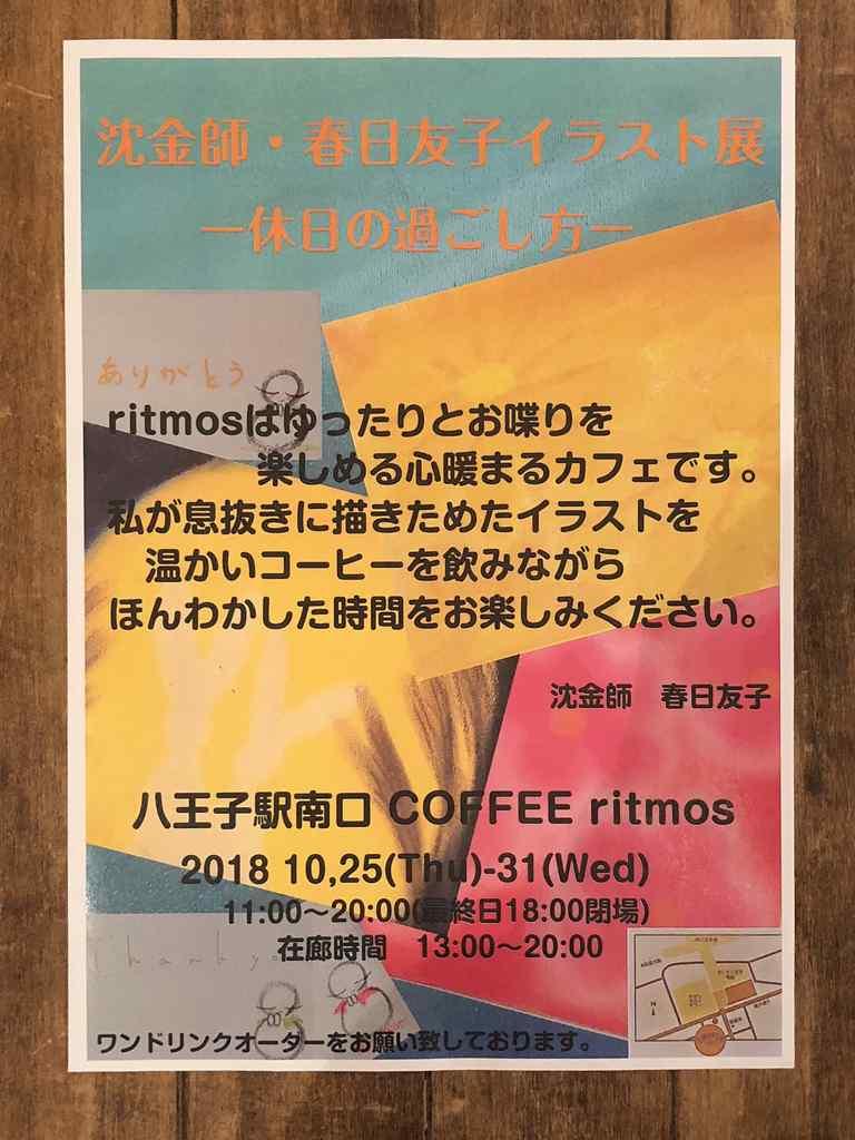 2018.10/25~10/31 春日友子 イラスト展「休日の過ごし方」